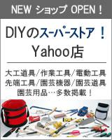 DIYのスーパーストア!yahoo店へ